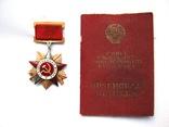 Орден Отечественной войны 1 ст. № 2731, на документе photo 1