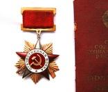 Орден Отечественной войны 1 ст. № 2731, на документе photo 2