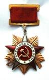 Орден Отечественной войны 1 ст. № 2731, на документе photo 5