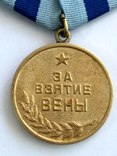 "Медаль ""За взятие Вены"" photo 2"