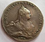 Рубль 1761 года (Длинный локон) Биткин - R photo 1