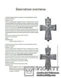 Кресты - энколпионы из собрания ГИМ photo 4