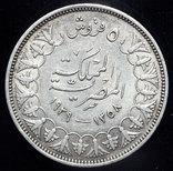 Египет 5 пиастров 1939 серебро photo 1
