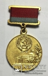 Почесна грамота Президії Верховної Ради УРСР photo 1