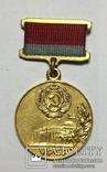 Почесна грамота Президії Верховної Ради УРСР photo 2