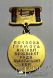 Почесна грамота Президії Верховної Ради УРСР photo 3