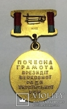 Почесна грамота Президії Верховної Ради УРСР photo 4