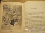 Художественное наследство Репин  1 том 1948 г., фото №3