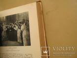 Художественное наследство Репин  1 том 1948 г., фото №4