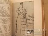 Художественное наследство Репин  1 том 1948 г., фото №5