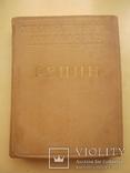 Художественное наследство Репин  1 том 1948 г., фото №7