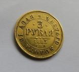 3 рубля 1883 года photo 4