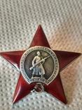 Красная Звезда №257 тыс. 1942-43г. photo 1