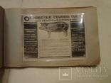 1935 Кулинария Альбом Соцреализм Наркомвнуторг, фото №2