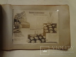 1935 Кулинария Альбом Соцреализм Наркомвнуторг, фото №4
