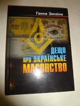 Українське Масонство зі списком масонів всього 500 наклад