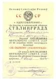 Оборона Сталинграда №100 photo 1