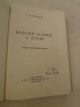 1975 А. Солженицын Первая публикация книги