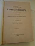 1895 Основы Шелководства