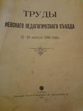 1916 Труды Киевского Педагогического сьезда