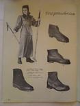 1950 Каталог Обуви Соцреализм Формат увеличенный