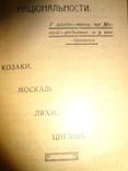 1917 Українськи приказки прислівья Передрук Заборонено