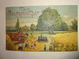 Реклама Харьковского Мотостроительного Завода Открытка до 1917 года