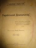 1918 Київ Збірка Україньских письменників часів Першої Незалежності