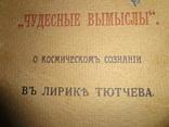 1914 Чудесные Вымыслы о Космическом Сознании