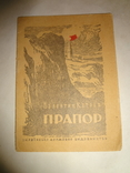 1944 Прапор прижизненное издание Валентина Катаева