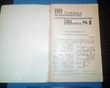 Журнал Радио выпуск 81, фото №4