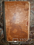 Кобзар . Том ІІ. Під ред.Франка 1908 р., фото №10