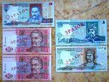 5 Зразків одним лотом 1,5,10 гривень photo 1
