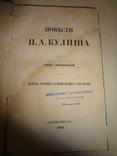 1860 Потомки Гайдамак прижизненный П. Кулиш