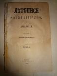 1859 Летописи Литературы и Древности Византийские Эмали