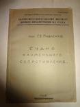 1936 Военные Разработки РККА 100 тираж Военное кораблестроение