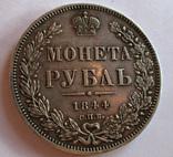 Рубль 1844 года photo 1
