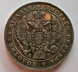 Рубль 1844 года photo 2