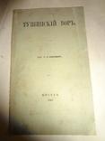 1863 Тушинский Вор Самозванец Лжедмитрий 2