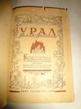 1944 Книга пионеров Урала времен второй мировой