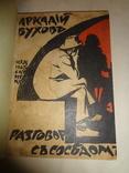 1918 Юмористические рассказы Новый Сатирикон