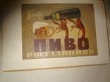 1951 Советская Реклама Сталинских времен photo 1