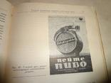 1951 Советская Реклама Сталинских времен photo 3