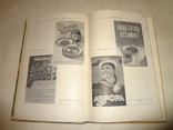 1951 Советская Реклама Сталинских времен photo 4