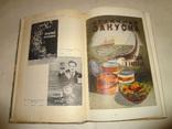 1951 Советская Реклама Сталинских времен photo 5