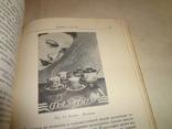 1951 Советская Реклама Сталинских времен photo 6