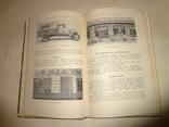 1951 Советская Реклама Сталинских времен photo 7
