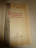1951 Советская Реклама Сталинских времен photo 9