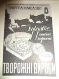 1951 Советская Реклама Сталинских времен photo 11
