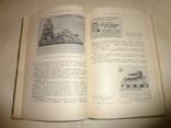 1951 Советская Реклама Сталинских времен photo 12